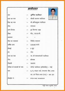 marriage biodata in english image result for biodata format for marriage marriage