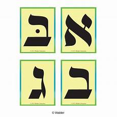 Alef Beis Chart Print Alef Beis Cards On Yellow Walder Education