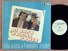 al bano e romina felicit al bano e romina power felicita records lps vinyl and