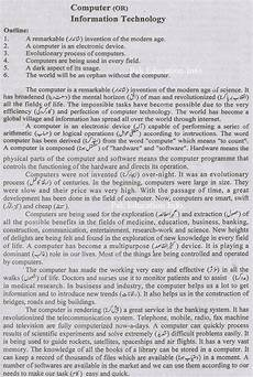 Essay Computer Technology Pak Education Info Computer Essay For Fa Fsc Ba Bsc Students