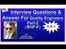 Interview Questions For Quality Engineer Interview Question For Quality Engineers Part 2 ह द