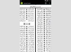asmaul husna audio for Android   APK Download