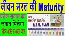 Lic Jeevan Saral Maturity Amount Chart Lic Jeevan Saral Chart Pdf
