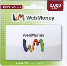 Web Money Webmoneyカード 使い切りタイプ カードタイプ はwebmoneyカードケースアプリへの登録不可 ええかげん