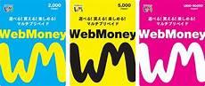 webmoneyギフトカード デザインをリニューアル ウェブマネー ペイメントナビ