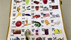 Punjabi Grammar Charts Gurmukhi Akhar Punjabi Alphabet Punjabi For Kids Youtube