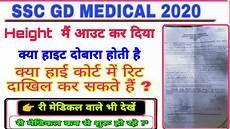 Ssc Gd Height And Weight Chart 2019 Ssc Gd Medical Ii Height Ii Final Cut Off Ii Weight Chest