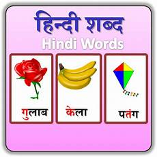 Hindi Matra Words With Pictures Chart Kids Genius Games Hindi 2 Matra And Words
