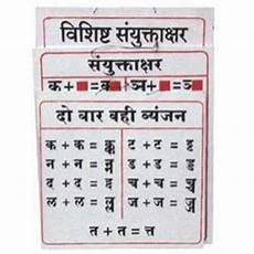 Hindi Matra Words With Pictures Chart Hindi Matra Chart View Specifications Amp Details Of