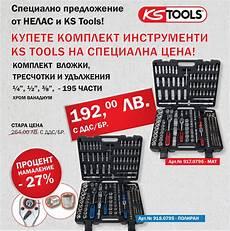 Ks Tools Werkzeugkisterobuster by купете комплект ръчни инструменти Ks Tools на специална