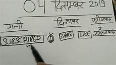 Gali Disawar Ka Chart 4 द स बर 2019 Gali Disawar Aaj Ki Solid Jodi Youtube