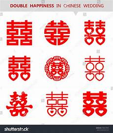 Double Happiness Design Vector Chinese Double Happiness Symbol Set Stock Vector