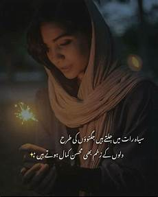 Design Urdu Poetry Images Online Online Urdu Poetry In 2020 Best Urdu Poetry Images