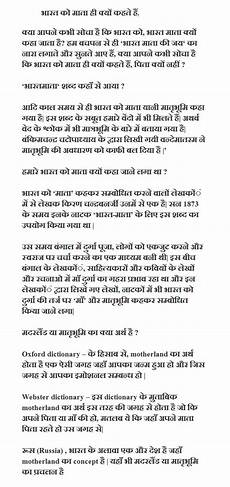 Motherland Essay Indian Independence Day Essay