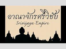 ???????????????? : Srivijaya Empire   YouTube