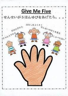 Give Me Five Rules 17 Best Images About Class On Pinterest Language