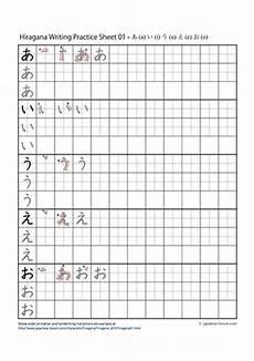 Hiragana Practice Chart Printable Aprende Japon 233 S Plantilla Para Practicar Hiragana Pdf