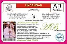 undangan pernikahan yang lucu another twilight in life of dee july 2013