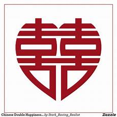 Double Happiness Design Traditional Chinese Wedding Symbol Quot Double Happiness