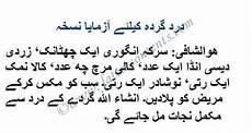 Kidney Patient Diet Chart In Urdu Kidney Treatment Azmuda Totkay Amp Ilaj In Urdu