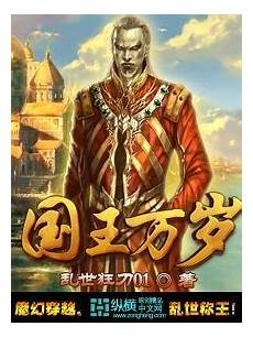 Hail The King Light Novel Hail The King Light Novel Manga Anime Planet