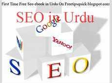 Seo Ebook In Hindi ~ Search Engine Optimization   Blogging
