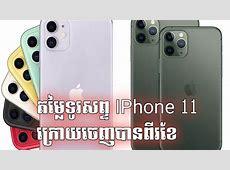 ????? IPhone 11 Series ????   Iphone 11, IPhone 11 Pro