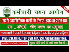 Ssc Gd Height And Weight Chart 2019 Ssc Gd Weight And Height Ratio Chart In Hindi उच ई क