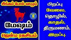 Horoscope Chart In Tamil With Predictions ம ஷம ர ச ய ன ஜ ன ம ரகச யம Mesha Rasi Palangal Tamil