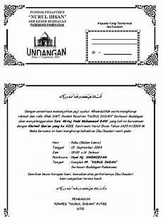 contoh undangan peringatan isra mi raj