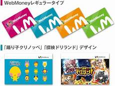 Web Money 電子マネーwebmoney ウェブマネー Webmoneyストアーカードについて