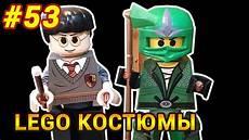 самодельные лего костюмы lego harry potter lego green