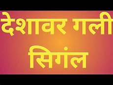 Satta Chart Gali 2018 Satta King Gali Desawar 11 July 2018 Single Jodi Satta