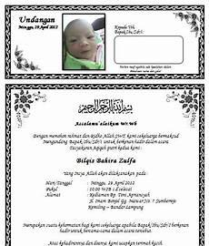 contoh kartu aqiqah sebagai undangan aqiqah anak