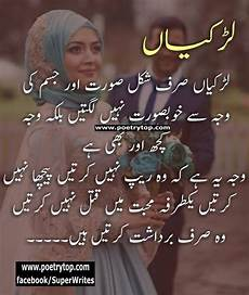 Design Urdu Poetry Images Online Urdu Poetry Images Urdu Quotes Images Sms Poetrytop