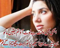 Design Urdu Poetry Images Online Latest Design Urdu Poetry Pics 2017 Stylish Dp Girls