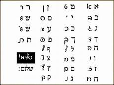 Chart Script Hebrew Handwriting Alphabet Letters