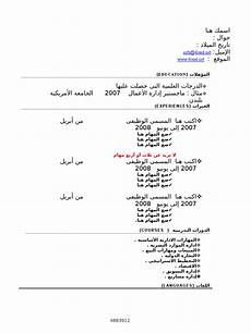Cv Template Doc Arabic Free Cv Templates In Arabic 1 Page