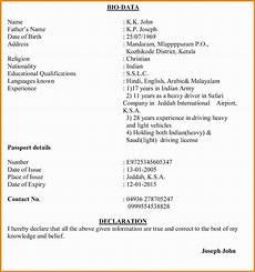 Biodata Application Biodata Format For Job Application This Is My Blog