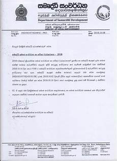 How To Format Letters Official Letter Format Sinhala Cover Resume Official