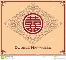 Double Happiness Design Double Happiness Symbol Design Stock Vector Illustration