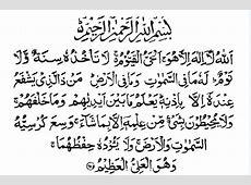 Ayat al Kursi: Benefits of Reciting It