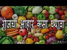 Thyroid Diet Chart In Marathi Diet Plan In Marathi Youtube