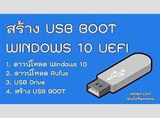 ????????? USB BOOT Windows 10 ??? UEFI ???? Rufus 3 ??????