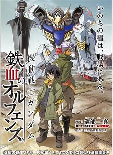 mobile suit gundam anime aoi review anime mobile suit gundam iron blooded