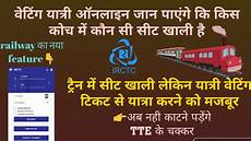 Irctc Ticket Fare Chart Irctc New Features Charts Vacancy Confirm W L Irctc