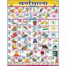 Educational Charts Manufacturers In India Hindi Charts Ecza Productoseb Co