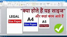 A7 Size Paper A4 A5 A6 A7 Size Paper Size Paper क य ह त ह और