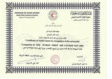 Certificate Of Successful Completion Certificate Of Achievement In Recognition Of The