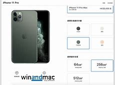 iPhone 11 Pro?????? Max 256GB????   winandmac.com